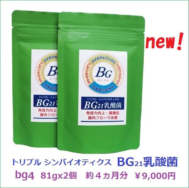 BG21乳酸菌 bg4 バイオジェニックス乳酸菌