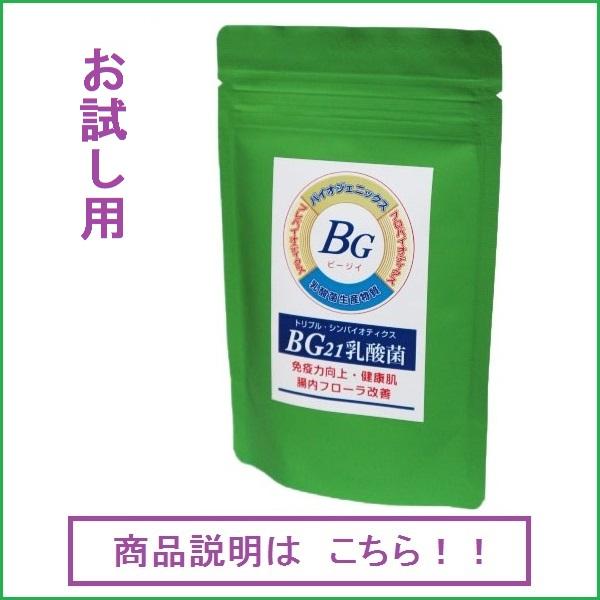 BG21乳酸菌 bg5